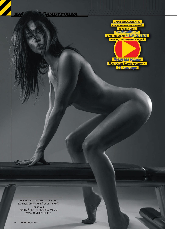 Смотреть секс с настасья самбурская 12 фотография
