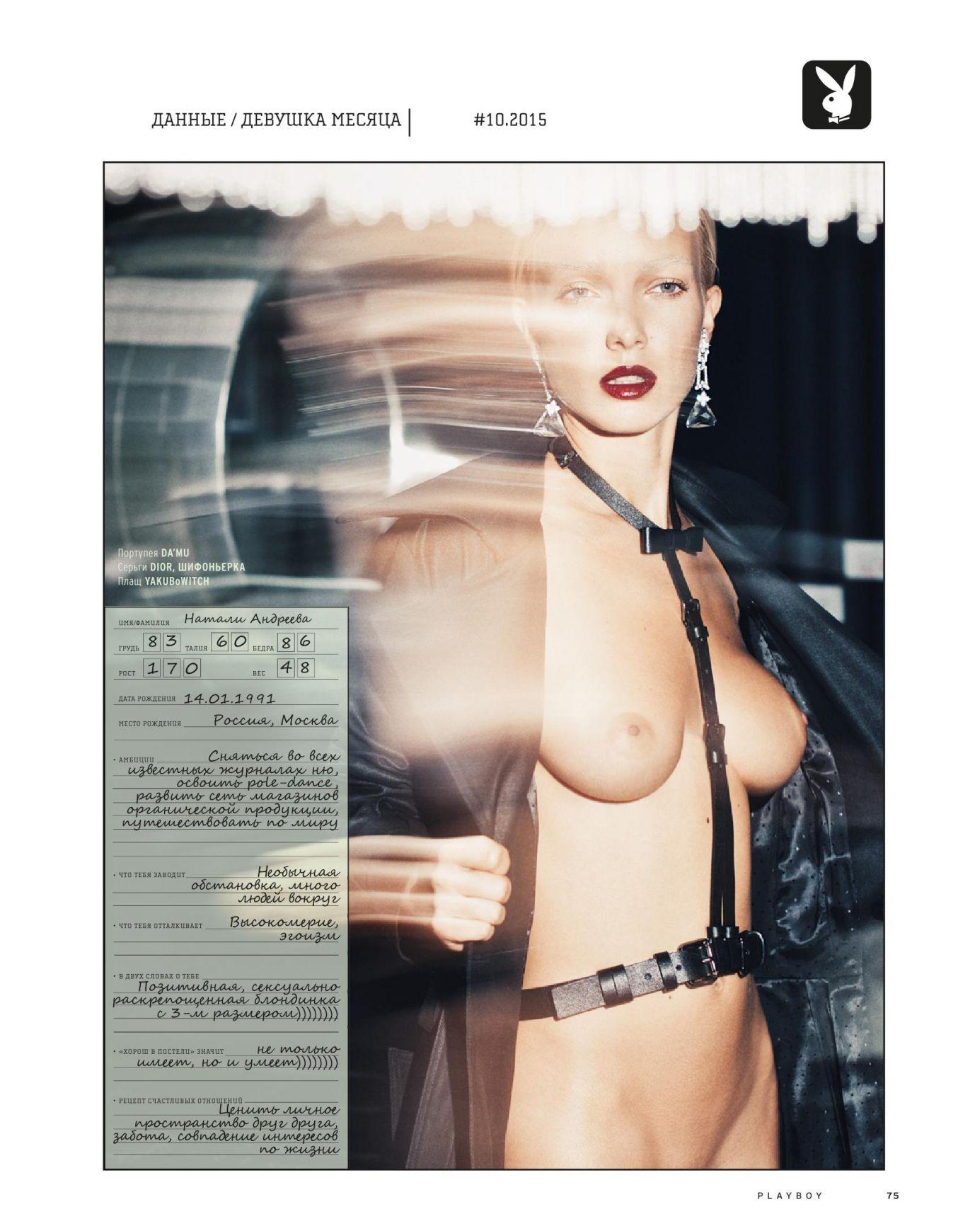 Natalie Andreeva nude photos  (2)