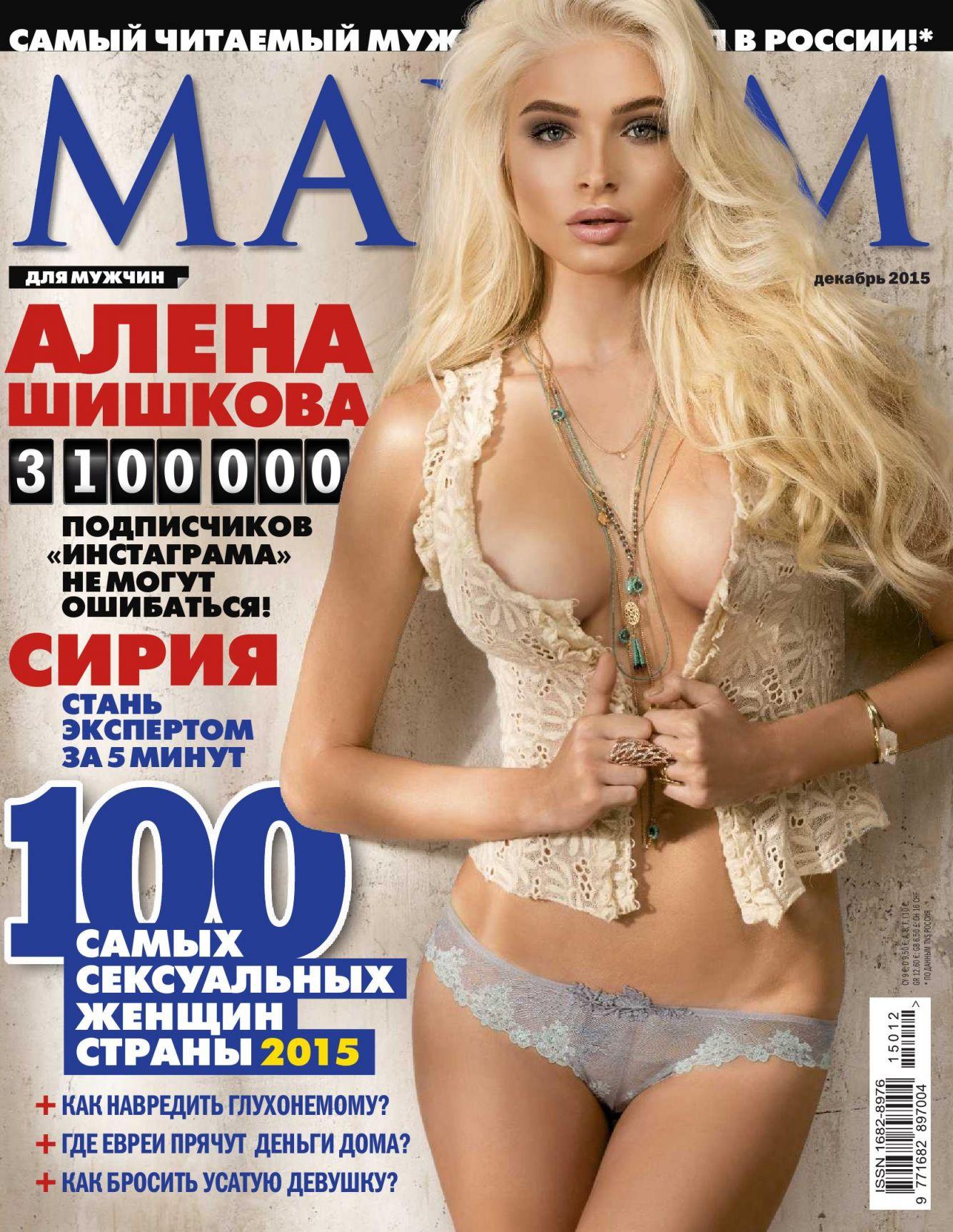 Alena Shishkova topless  (1)