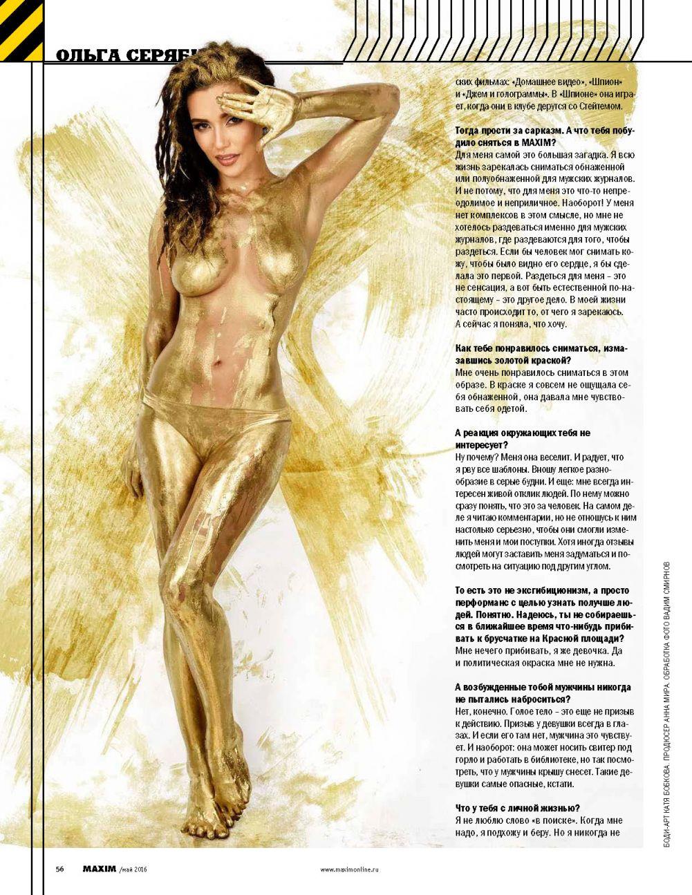 Olga Seryabkina nude (4)